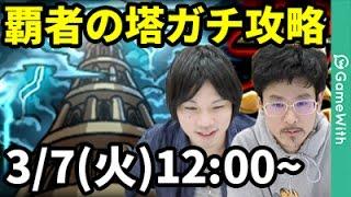【モンストLIVE配信 】覇者の塔をガチ攻略!【なうしろ】 thumbnail