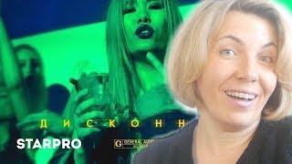 Реакция МАМЫ на Элджей & Кравц - Дисконнект