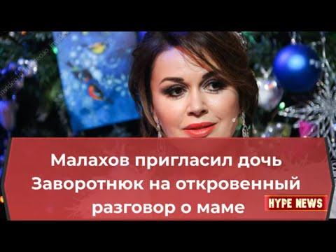 Малахов пригласил дочь Заворотнюк на откровенный разговор о маме
