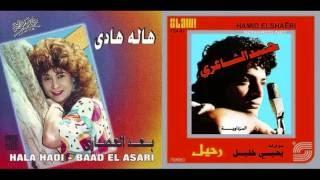 Hala & Hamid - Ainy I هالة هادي وحميد الشاعري - عيني