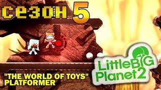 с.5 ч.83 LittleBigPlanet 2 с кошкой - Игрушечный мир