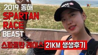 2019 스파르탄 레이스 비스트 21km 완주하다! | 2019 Spartan Race Beast In Ko…