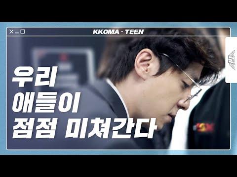 6 Minutes of SKT T1 Trolling [T1 Stream Highlight] [Translated]