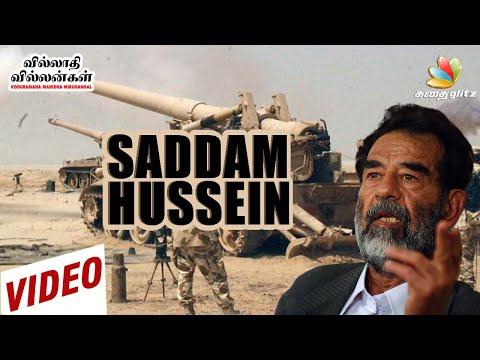 சதாம் உசேனின் மறுபக்கம் | Saddam Hussein History | Tamil Stories | Kadhai Glitz