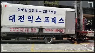 대전아파트입주이사 포장이사 사무실이사 보관이사 화물운송…