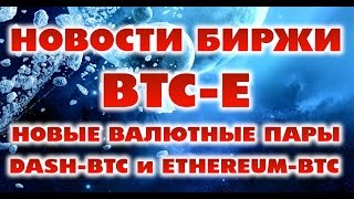 Новости биржи BTC-E (Добавление криптовалют DASH и Ethereum)