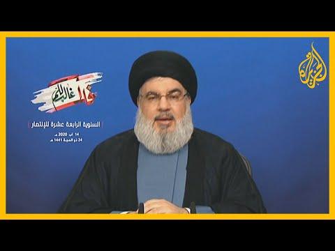 نصر الله: ما قامت به الإمارات العربية خيانة للإسلام والعروبة والأمة وللمقدسات  - نشر قبل 6 ساعة