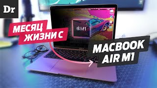 Месяц жизни с MacBook Air M1 после MacBook Pro 16