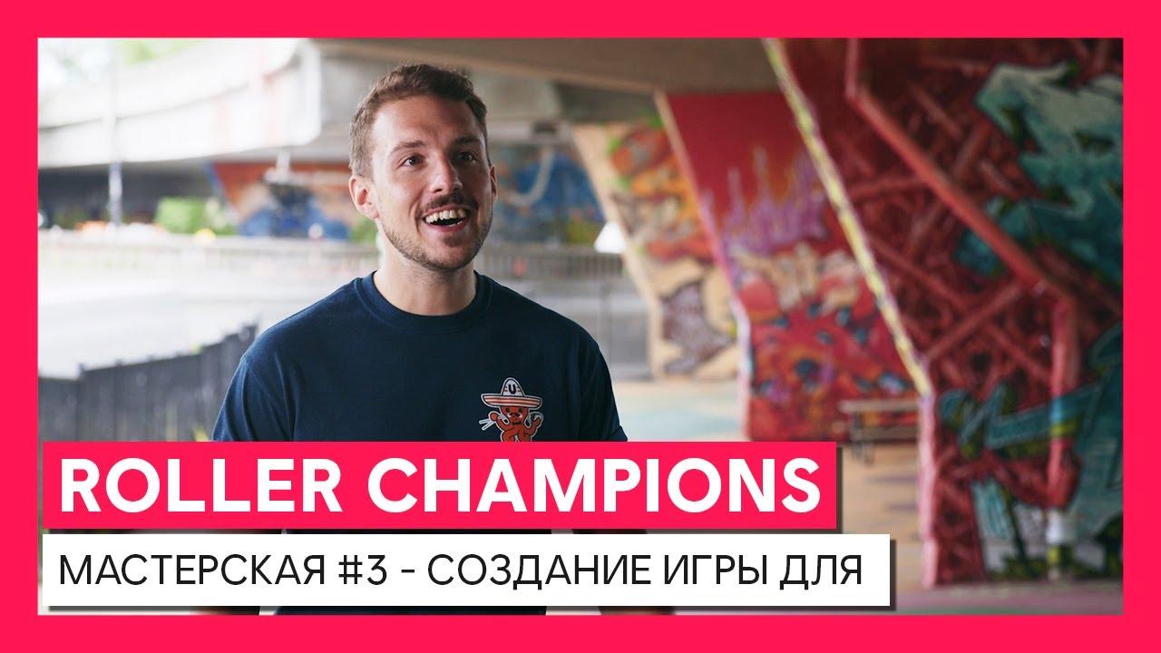 ROLLER CHAMPIONS - мастерская: выпуск #3 - Создание игры для каждого