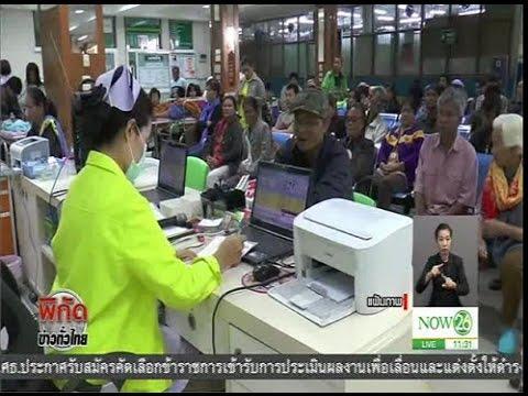 News 18 โรงพยาบาลรัฐถังแตก