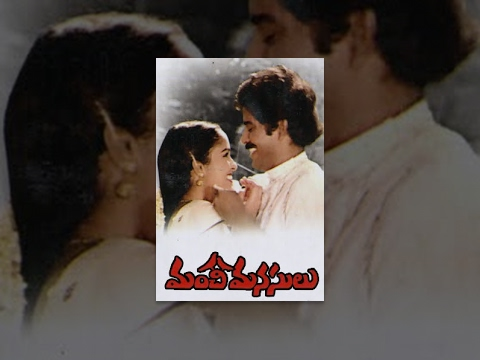 Manchi Manasulu Full Length Telugu Movie || Bhanuchandar, Bhanu Priya