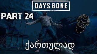 DAYS GONE PS4 ქართულად ნაწილი 24