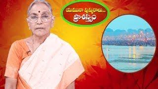 Pushkarams || Yamuna River Pushkarams 2014 Special || By Dr Anantha Lakshmi || Day 2