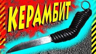 Как сделать керамбит из любого домашнего ножа почти без инструментов и станков Очень просто и легко