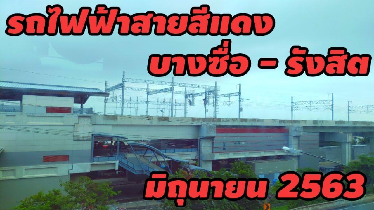 ล่าสุด!!..นึกว่าอยู่ญี่ปุ่น!!..รถไฟฟ้าสายสีแดง บางซื่อ-รังสิต เดือนมิถุนายน 2563