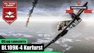 Bf.109К-4 - Последняя надежда Luftwaffe - War Thunder