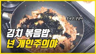 챈의 요리도전기 2탄 l 김치볶음밥 문제있어?