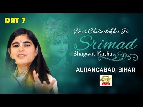 Day 7 || Shrimad Bhagwat Katha | Pujya Devi Chitralekha Ji | Aurangabad, Bihar