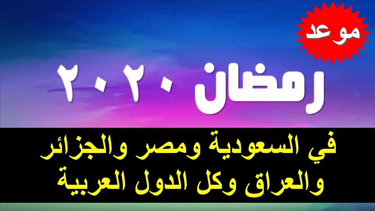 موعد اول شهر رمضان 2020 1441 فلكيا في السعودية ومصر والعراق والجزائر والدول العربية Youtube