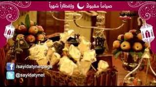 إستقبلي ضيوفكِ بالألوان والفرح والأناقة في رمضان