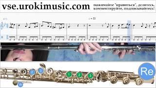 Уроки флейты Greensleeves Ноты Самоучитель часть 2 um-b821