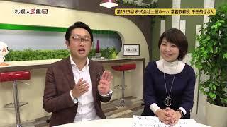 第1525回 土屋ホーム 常務取締役 千田侑也さん