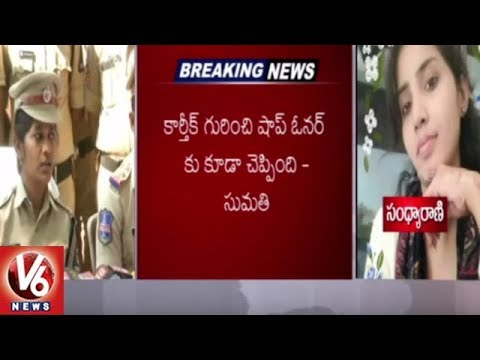 DCP Sumathi Press Meet On Sandhya Rani Murder Case | Hyderabad | V6 News