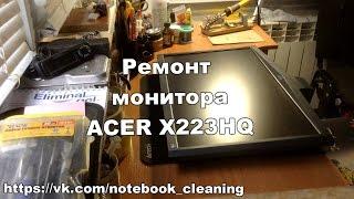 Ta'mirlash kuzatib Acer X223HQ, shu jumladan emas