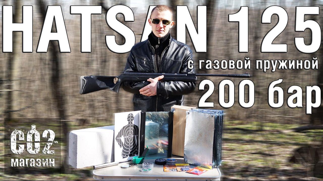 Замена газовой пружины на винтовке Hatsan 125 (Хатсан) - YouTube
