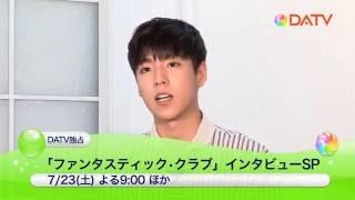 ファンタスティック・クラブ 第13話