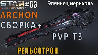 Star Conflict#63 Эсминец Archon/тяжёлый/рельсотрон+ПВП.