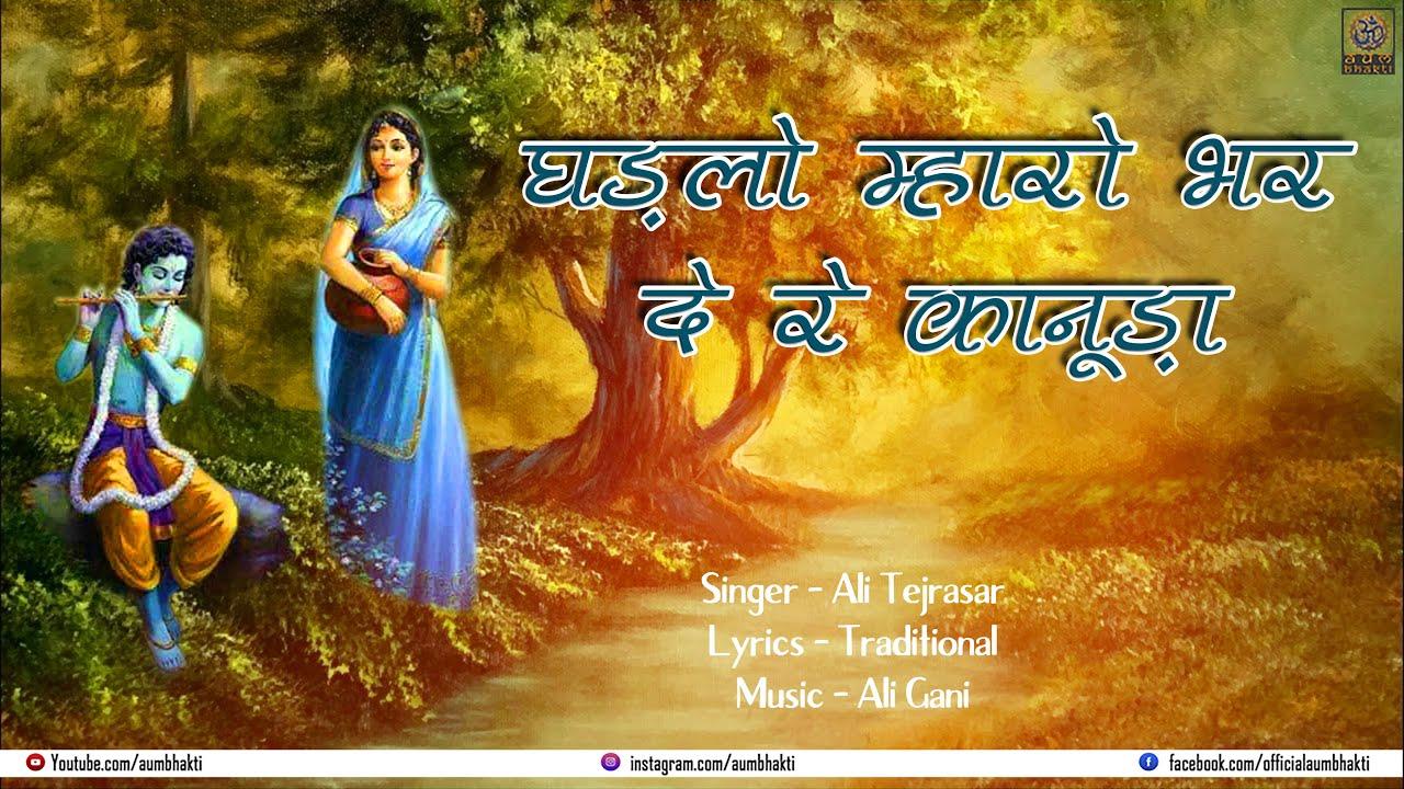 Ghadlo Mharo Bhar De Re - Ali Tejrasar | Krishna Bhajan | Devotional Song | Aum Bhakti
