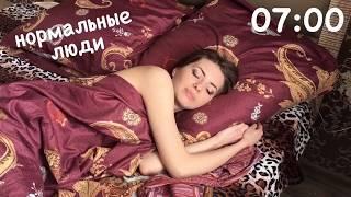 Типичное утро|Как не проспать утром|Как легко проснуться|Что делать, если проспал|Как собираться ут