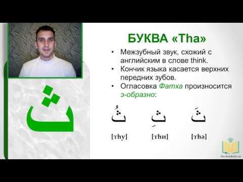 АРАБСКИЙ АЛФАВИТ. Урок 3. Арабский язык для начинающих с нуля. Буквы Tha ث и Та ت