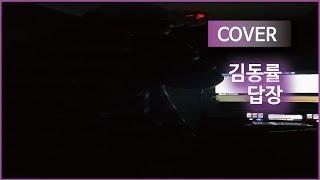 [쩌라동] feel 받고 열창하는 친구 제보! 김동률(Kim Dong Ryul) - 답장(Reply) cover