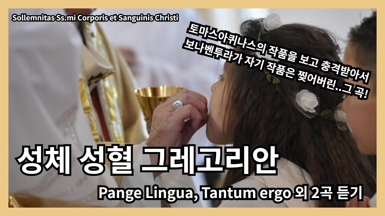 성체 성혈 대축일 그레고리안, Tantum Ergo(지존하신 성체)외 3곡 30분 듣기