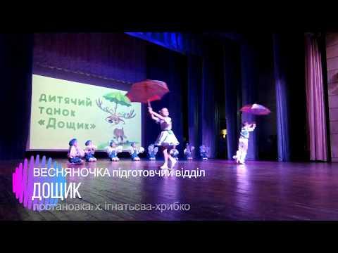 Дитячий танок Дощик