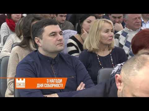 Телерадіокомпанія ВЕЖА: Івано-Франківськ готується до 101-ої річниці відзначення Акту злуки УНР та ЗУНР