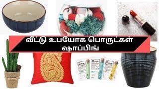 வீட்டு உபயோக பொருட்கள் ஷாப்பிங் | Home Needs India Shopping Under Rs.100 l Better Than PepperFry