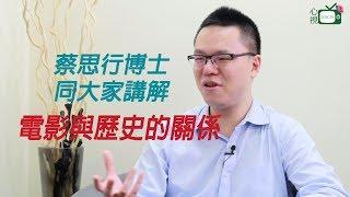 香港樹仁大學歷史系助理教授 蔡思行博士-電影與歷史的關係part2