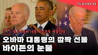 오바마 대통령의 깜짝 선물...'부통령의 눈물' / YTN (Yes! Top News)
