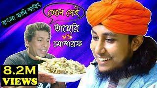 তাহেরি vs মোশারফ করিম | Dhele Dei Taheri Bangla Funny Dubbing | Taheri Roasted by The Ajaira LTD
