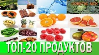 Похудение Топ 20 продуктов с минимальной калорийностью Фрукты Овощи Полезные свойства А ты знал?