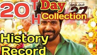 SivaKarthikeyan Namma Veetu Pillai 20th Day Total Box Office Collection report   NVP Movie