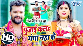 #Khesari_Lal_Yadav का धमाकेदार देवी गीत I पुजाई कलs गंगा नहा के #Priyanka_Singh I #Video_Song_2020