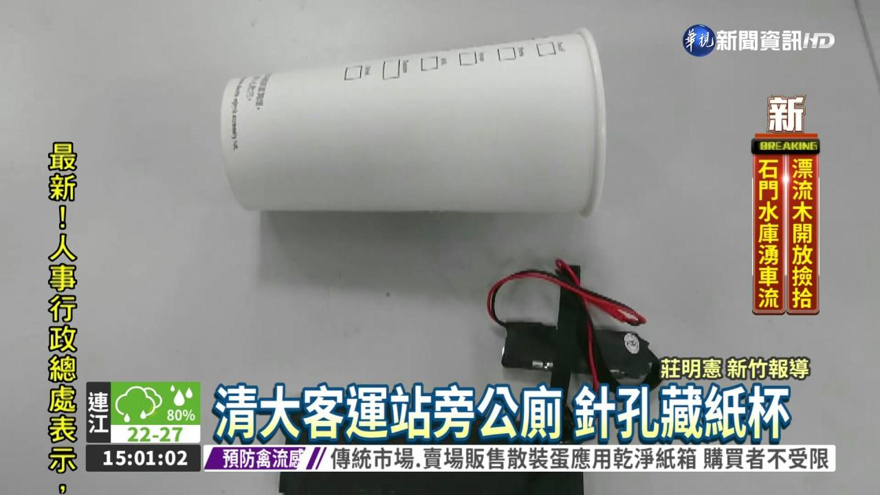 清大客運站旁公廁 針孔藏紙杯 - YouTube