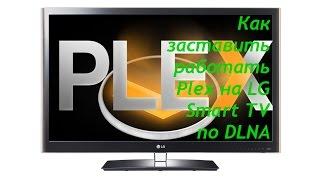 видео Plex Media Server как пользоваться? Настройка Plex Media Server