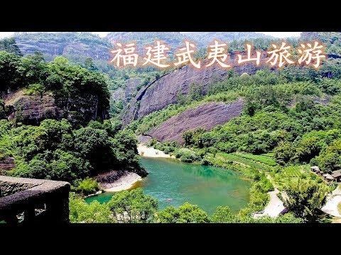 福建武夷山旅游(2018)