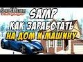 Как заработать на дом и машину (SAMP)