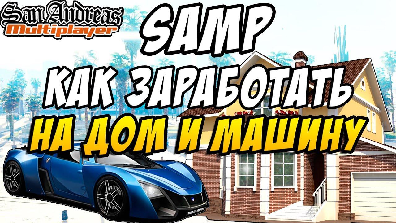 Как заработать на дом и машину (SAMP) | как быстро дома заработать деньги